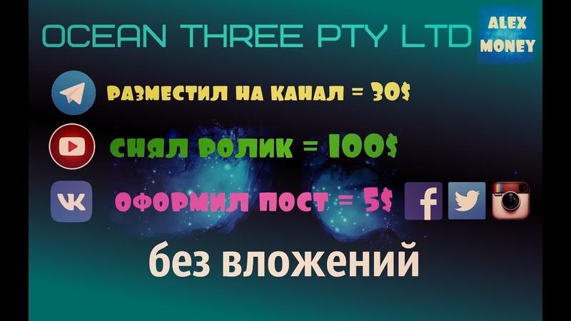 Как заработать до 150$ в компании Ocean Three Pty LTD Без вложений