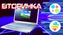 Танковый ноутбук 2007 года - Вторичка