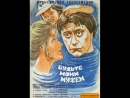 Будьте моим мужем (1981, комедия)