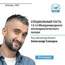 Александр Самедов фото #3