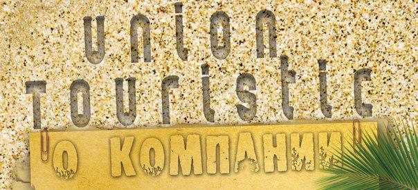 union-touristic.ru/o-kompanii.html
