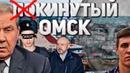 Документальный фильм про Омск Почему наш город находится в такой ЖОПЕ