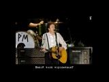 Пол Маккартни - Миссис Вандебильт (Paul McCartney - Mrs. Vandebilt) русские субтитры
