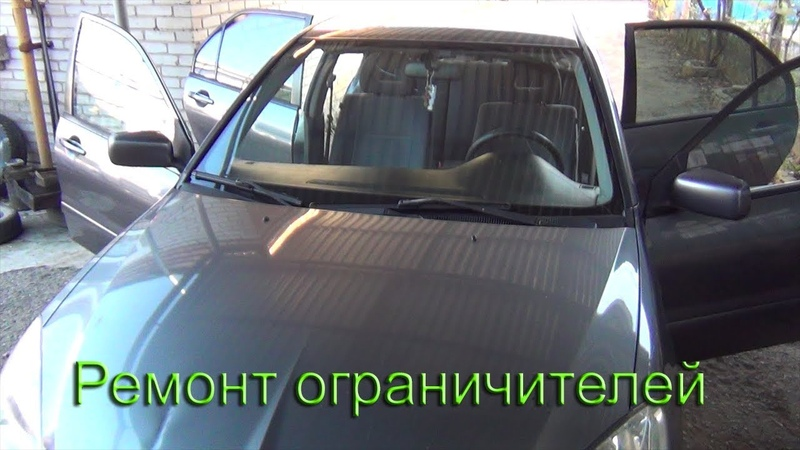 Mitsubishi Lancer 9 ремонт ограничителей дверей