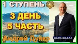 Первая ступень 3 день 5 часть. Андрей Дуйко видео бесплатно 2015 Эзотерическая школа Кайлас