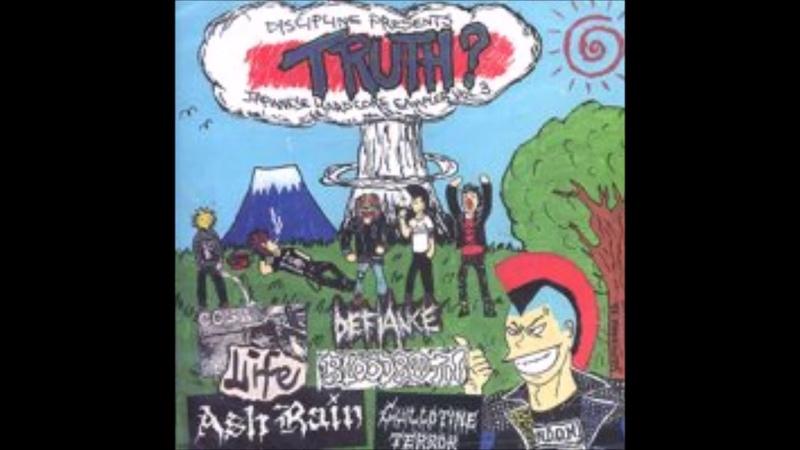 VA - Truth 1995