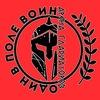 АРЕНА ГЛАДИАТОРОВ  командное силовое шоу 2018