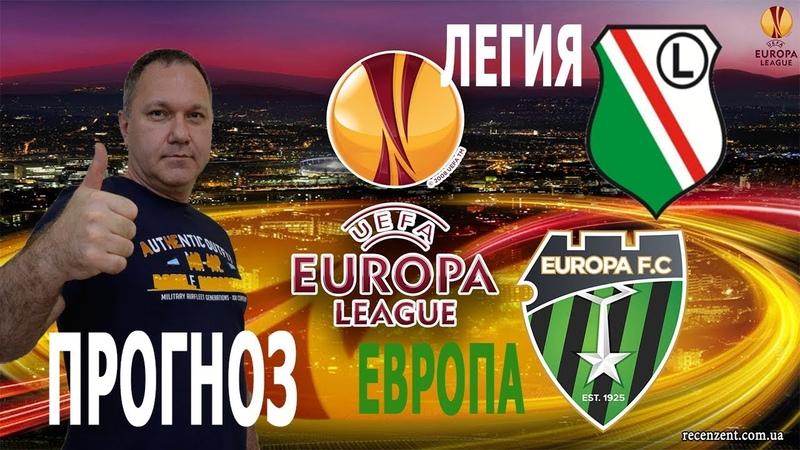 Прогноз. Футбол. Лига Европы UEFA. Легия - К.Европа. 18.07.2019.