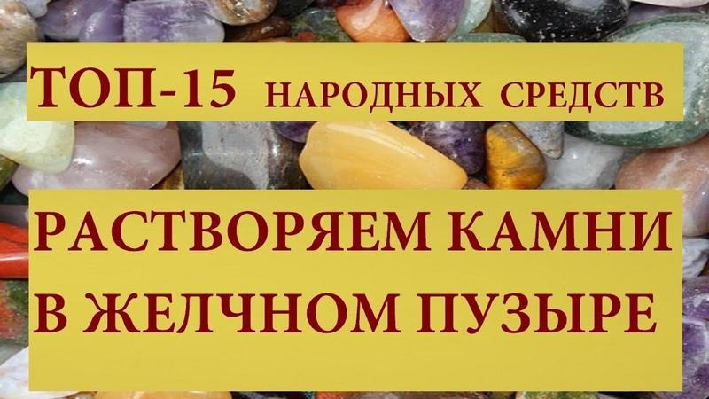 ТОП 15 народных средств. Растворяем камни в желчном пузыре.
