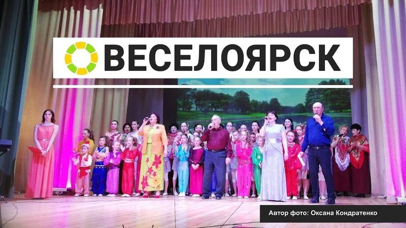 Слайд шоу ДК Веселоярска 2019