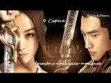 Легенда о принцессе шпионке, 9 серия (озвучка FullMoon)