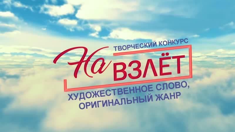 Творческий конкурс - На взлёт - Художественное слово - оригинальный жанр - АО ОДК ПМ