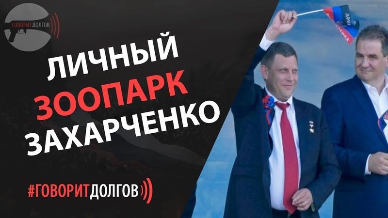Страсти по ДНР Культ личности, аресты, пропажа Ходаковского, жадность Яндекса