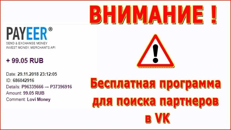 Бесплатная программа для поиска партнеров в VK
