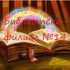 Библиотека-филиал №14 г. Набережные Челны