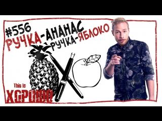 This is Хорошо - Ручка-ананас-ручка-яблоко. #556