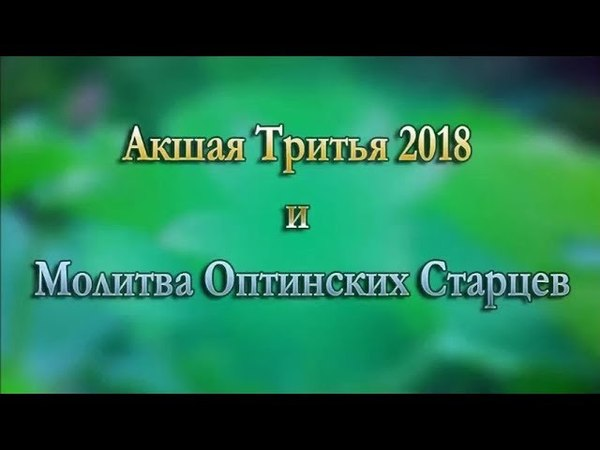 Акшая Тритья 2018 и Молитва Оптинских Старцев. Часть 5 из 5