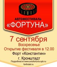 Автомобильный фестиваль ФОРТуна