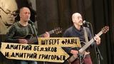 Давид Самойлов, Виктор Берковский,