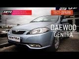 Тест-драйв - Daewoo Gentra (Наши тесты) - АВТО ПЛЮС