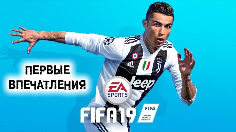 Релизный стрим FIFA 19 на PS 4 | Первые впечатления