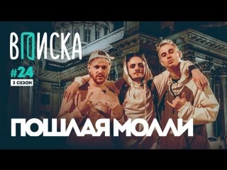 Вписка и Кирилл Бледный (Пошлая Молли)  про Нашествие, панк-рок и геев + новая песня