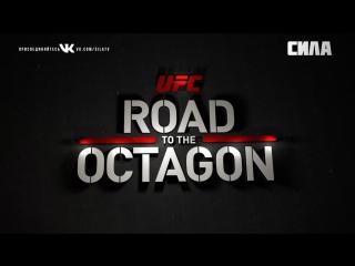 Fight Night Calgary Road to the Octagon - Alvarez vs Poirier 2