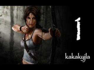 Tomb Raider №1 Неопытная девушка превращается в расхитительницу гробниц.