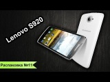 Распаковка посылки №11 / Lenovo S920 / Aliexpress