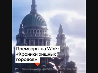 Ростелеком «Хроники хищных городов»