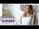 Оляша поёт Ватник влюбился 2 миллиарда брони в HS TWITCH ТОП МОМЕНТЫ