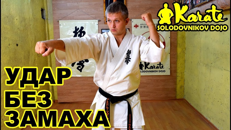 Удар без замаха   Аго учи Киокушинкай Каратэ   Blow without a swing Ago uchi Kyokushinkai Karate