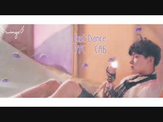 [РУС САБ] [RUS SUB] J-Hope - Just dance