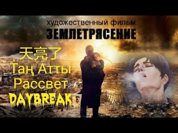 Таң Атты ДИМАШ Рассвет в фильме Землетрясение HD