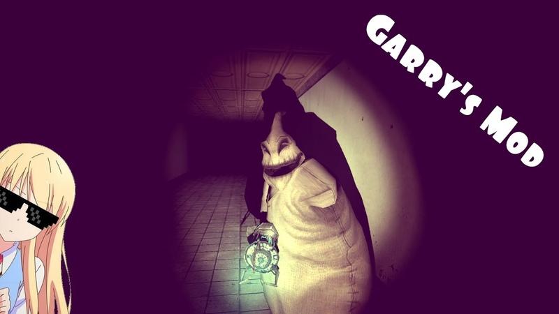 Garry's Mod 2 БЕСКОНЕЧНЫЕ ЛАБИРИНТЫ [Horror maps]
