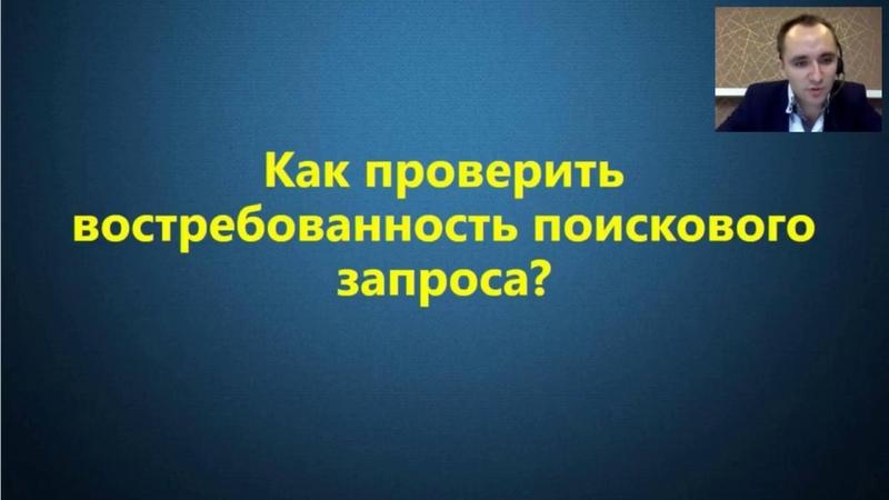 Простой метод сбора ключевых слов для Яндекс Директа