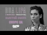 Выиграй билет на концерт Dua Lipa!