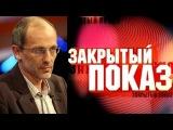 Закрытый показ №80. Фильм «Запах вереска» (11.08.2013)