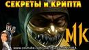 Mortal Kombat 11 МНОГО СЕКРЕТОВ и БОЛЬШОЙ СЮРПРИЗ