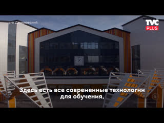 Самая большая школа России