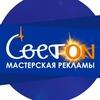 """Мастерская рекламы """"СветON""""   Челябинск"""
