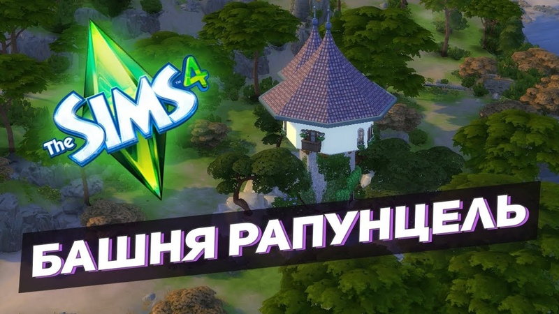 The Sims 4 Башня Рапунцель Rapunzel's Tower Speed building no cc