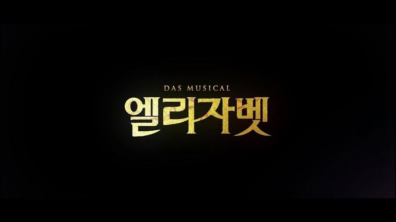 18 сент. 2018 г.*[2018 뮤지컬 엘리자벳] 캐스트 영상 공개!