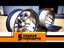 Первая передача ремонт неровных автомобильных дисков и возвращение выплат по ОСАГО