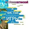 Чистые игры в пгт. Новошахтинском