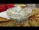 Картофель по деревенски Ароматный пикантный вкусный