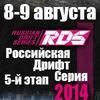 8-9 августа 5-й этап РДС 2014 Казань