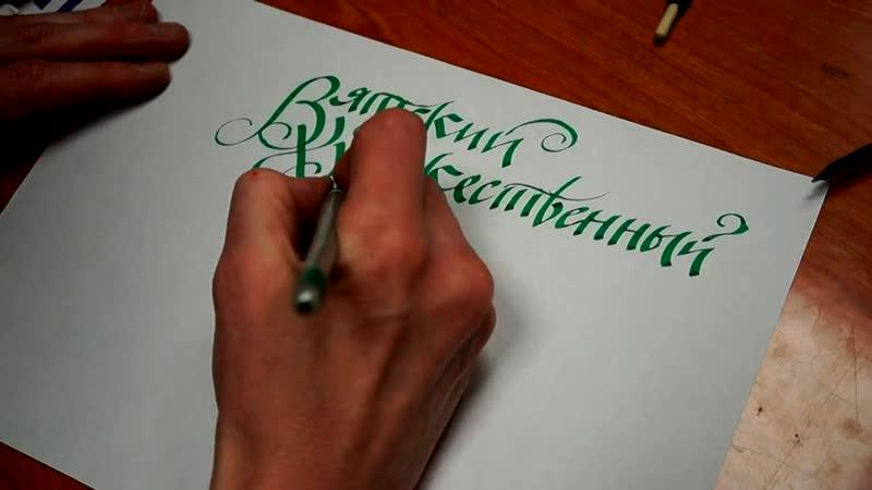 Мастер класс по каллиграфии в Вятском художественном музее
