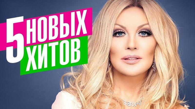 Таисия Повалий - 5 новых хитов 2019
