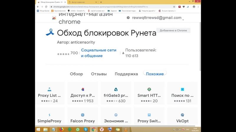обход блокировки рунета